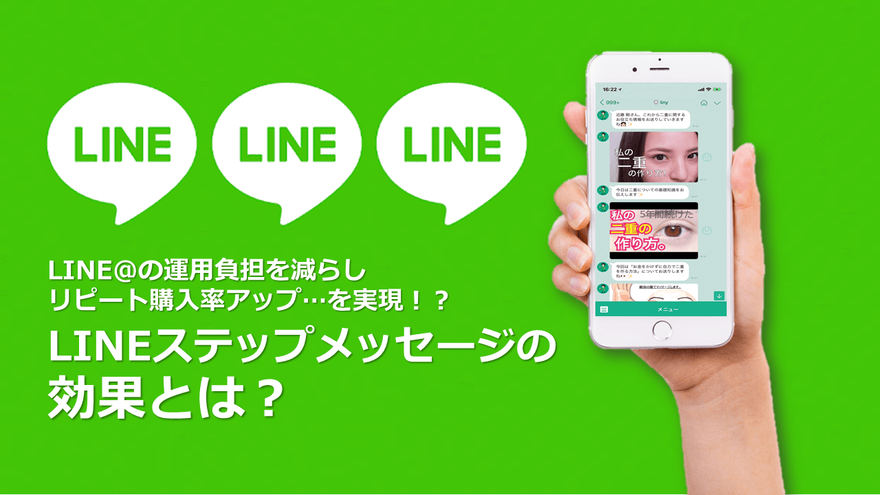 LINEステップメッセージ配信を活用する方法