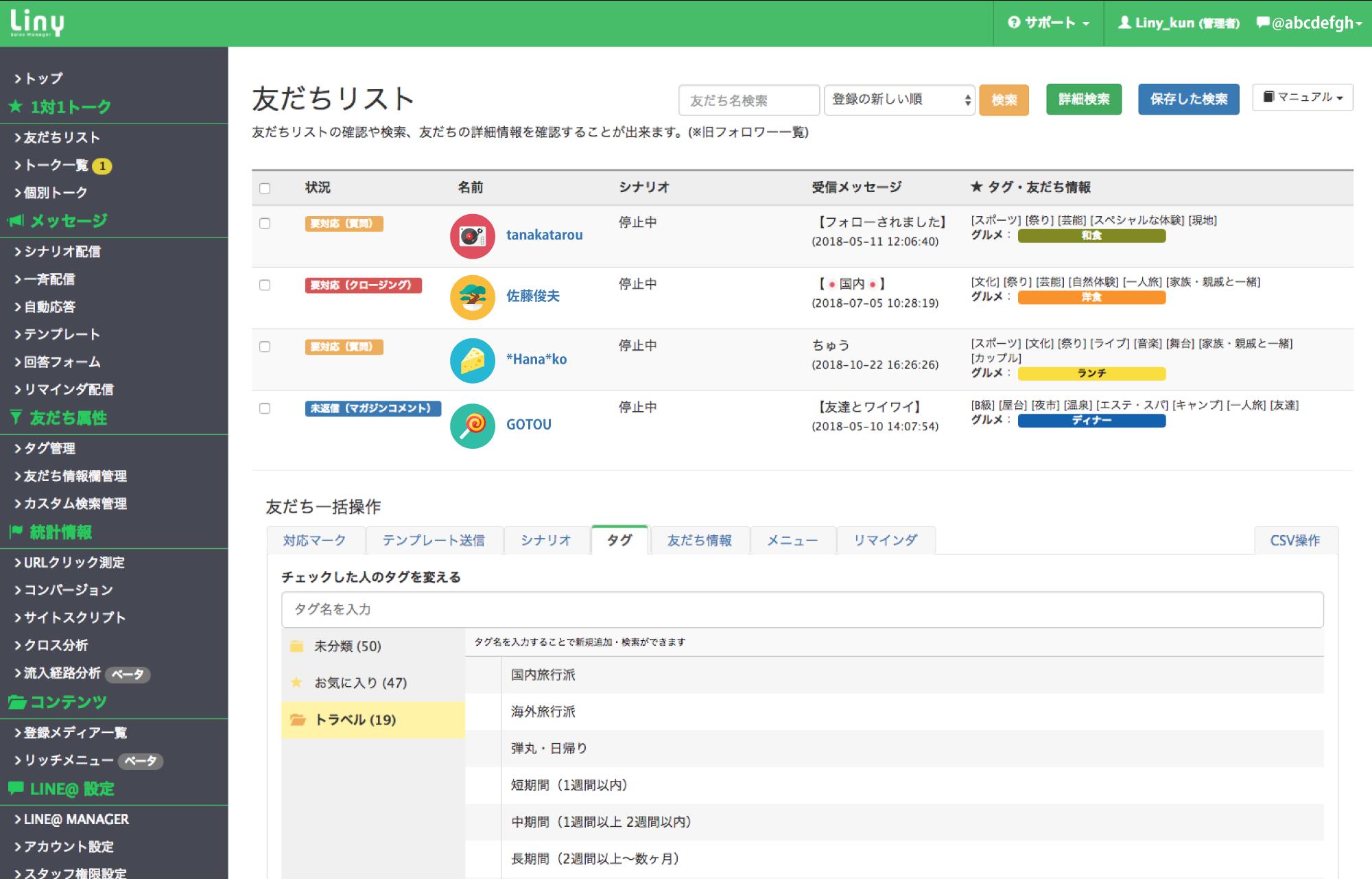 セールスマネージャーLinyを活用したLINE@上での顧客管理の例