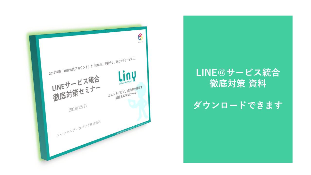 LINE公式アカウントサービス統合徹底対策