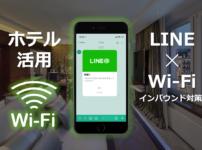 ホテルのLINE@活用事例