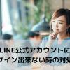LINE公式アカウントにログイン出来ない時の対処法