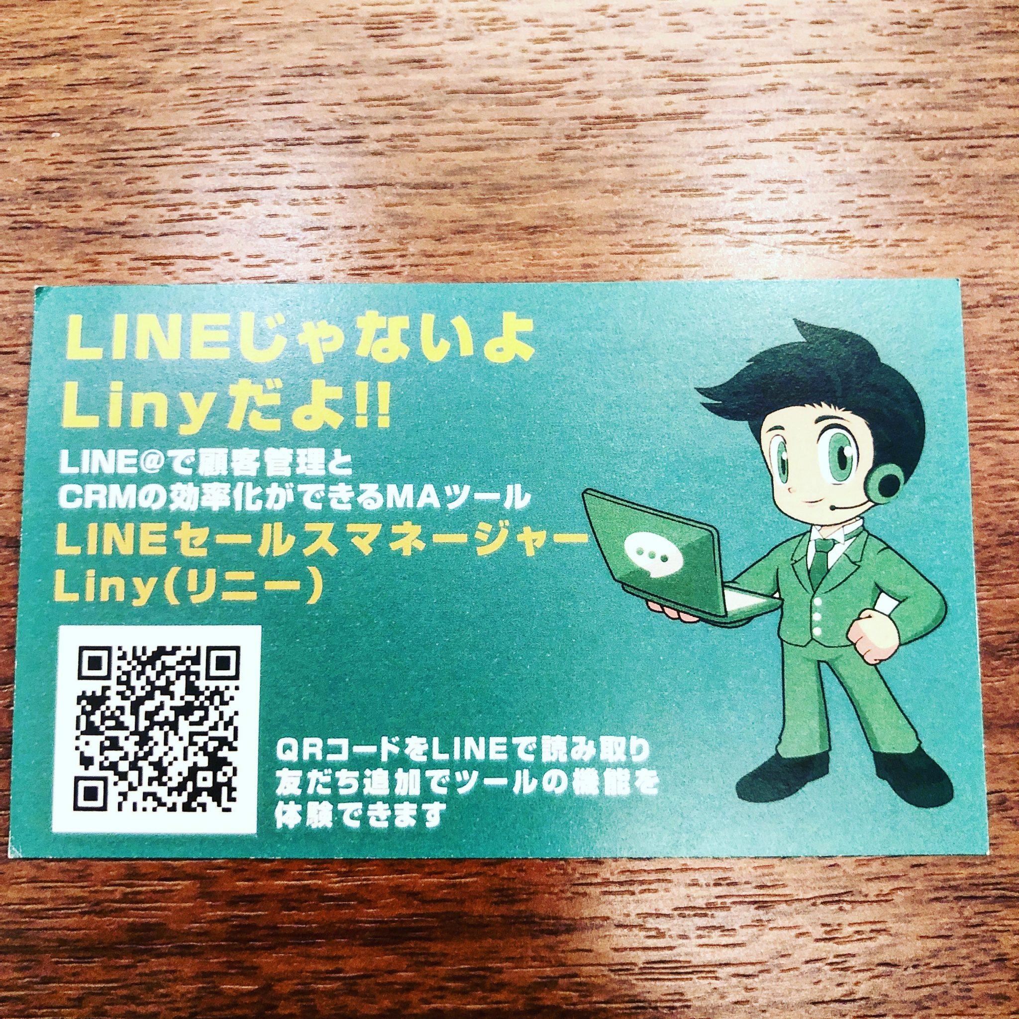line@名刺