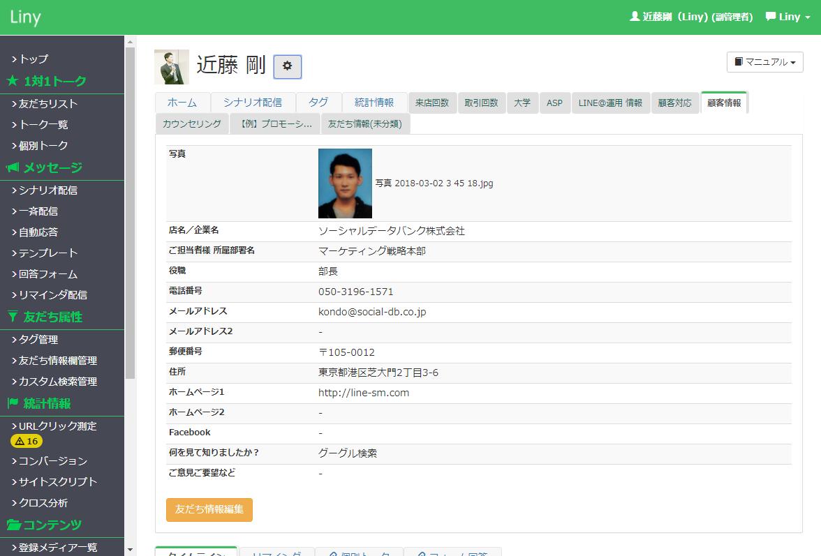 LINE@で顧客管理や人材採用管理ができるLINEステップCRMツール
