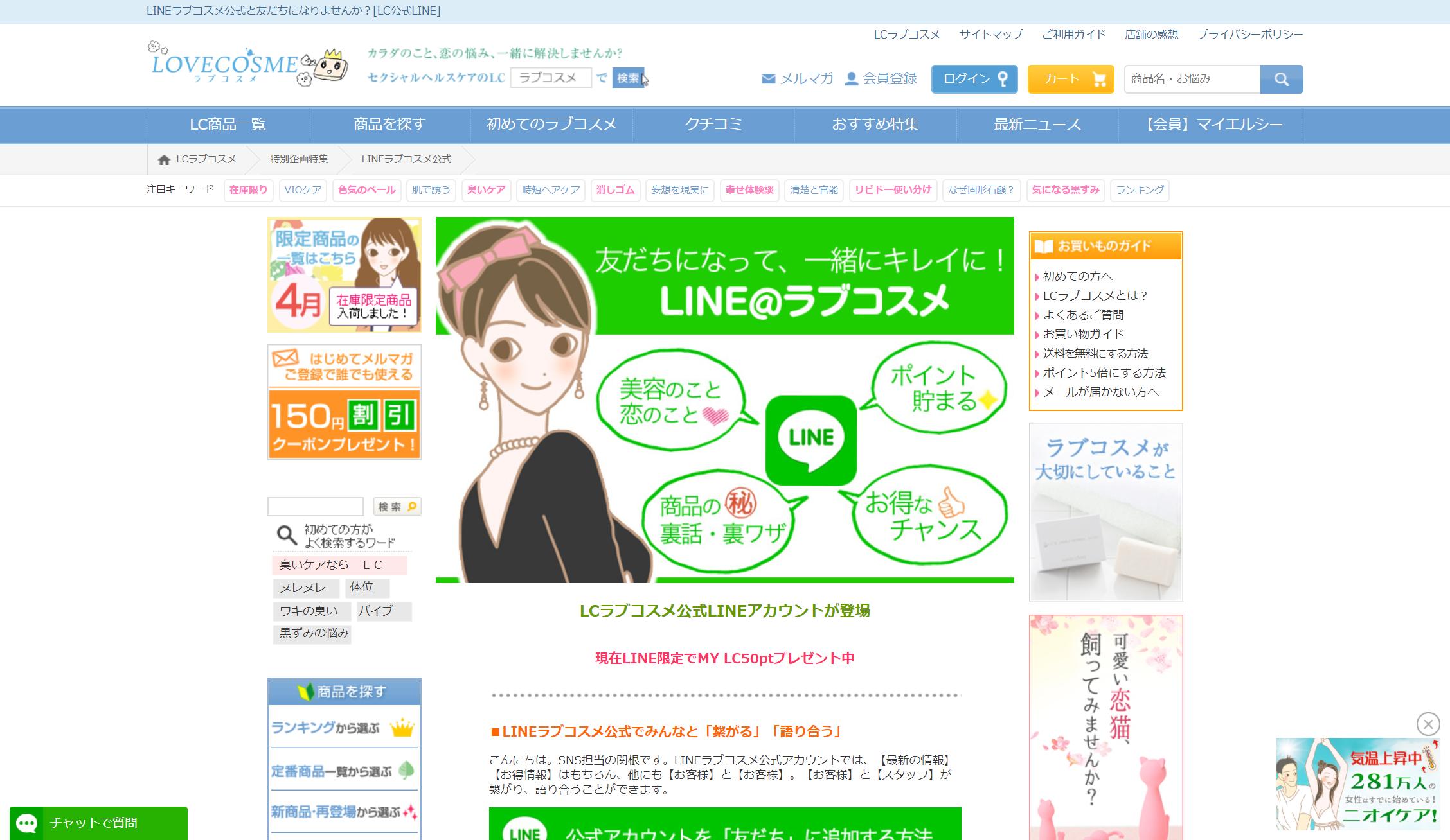 LINE 通販