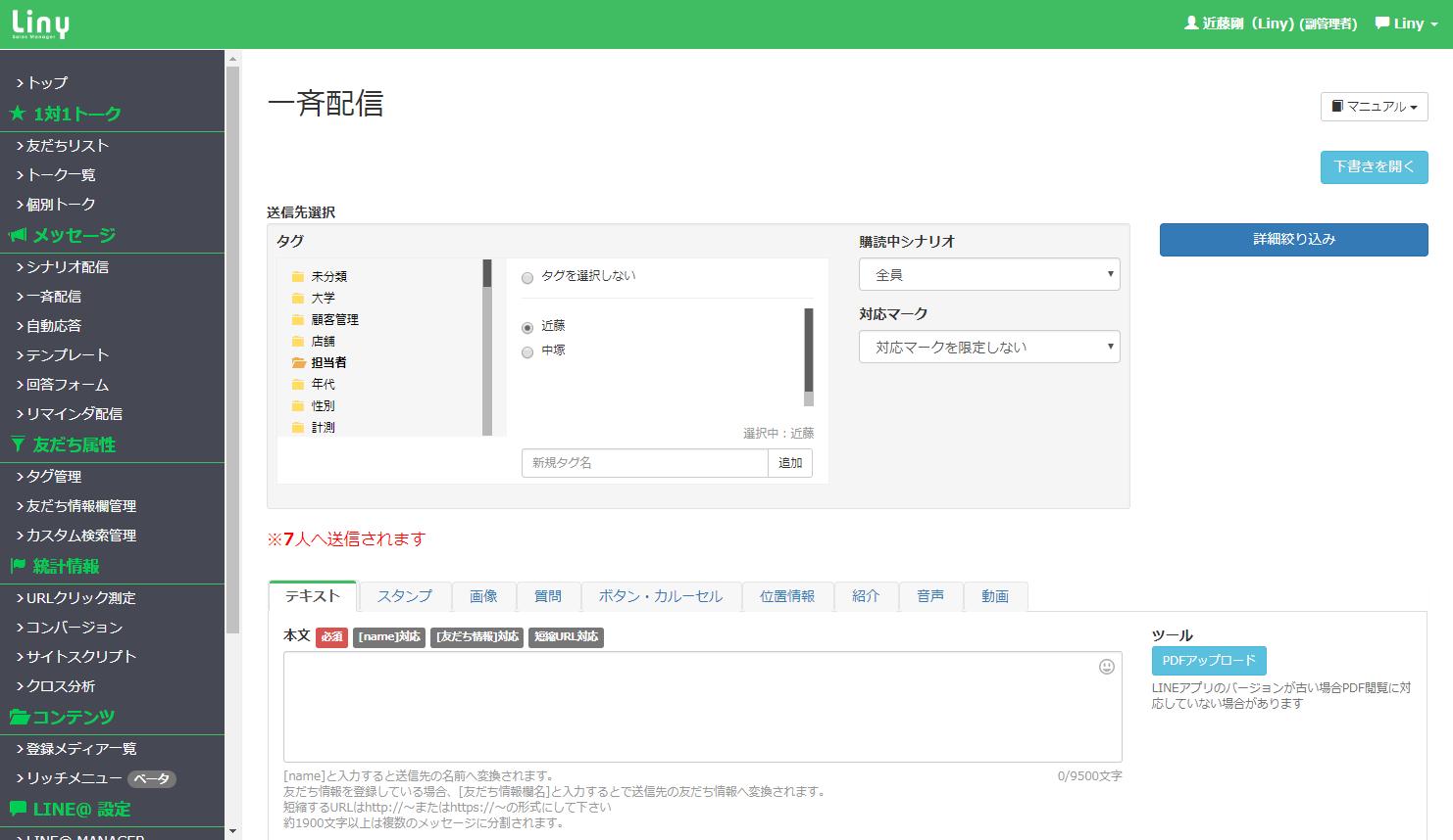 LINE@ 顧客管理